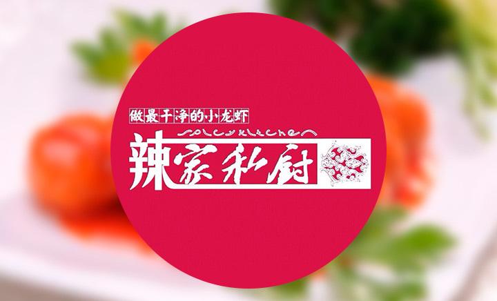 辣家私厨(昌平店) - 大图