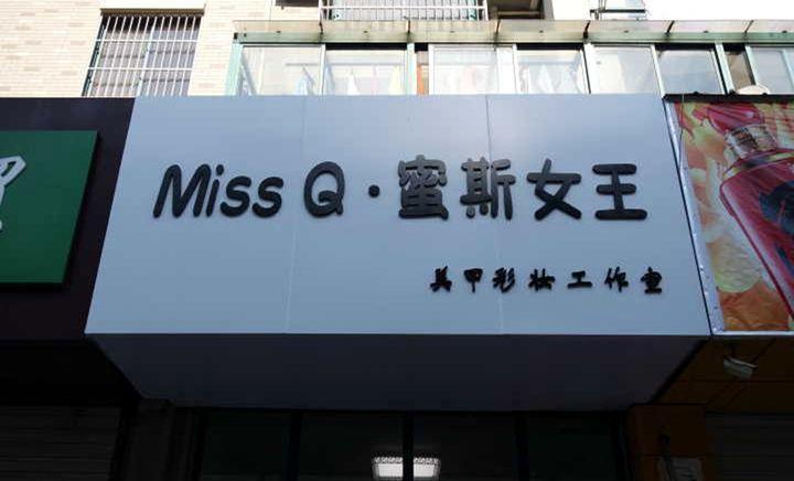 Miss Q·蜜斯女王