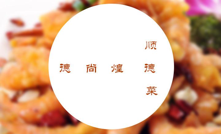 德尚煌顺德菜 - 大图
