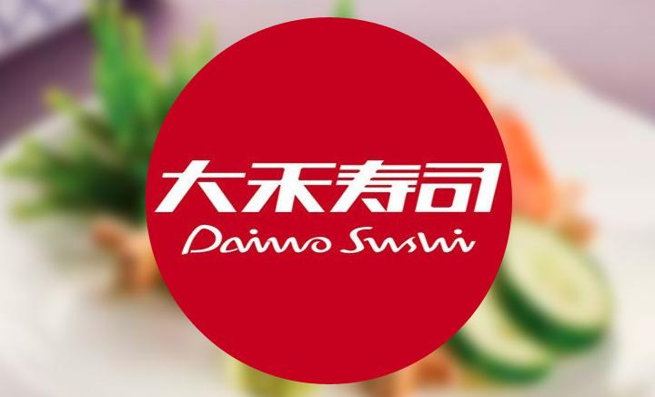 大禾寿司 - 大图