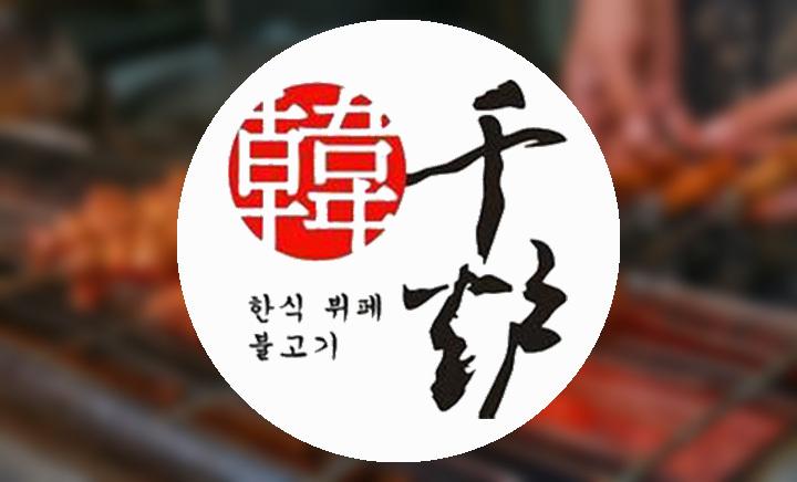 韩千炉韩式自助烤肉 - 大图