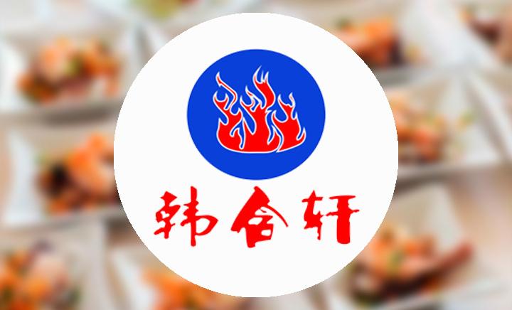 韩含轩自助烤涮城 - 大图