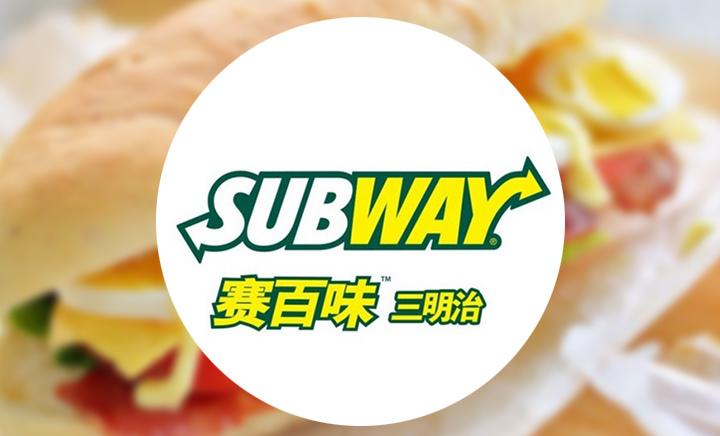 Subway赛百味 - 大图