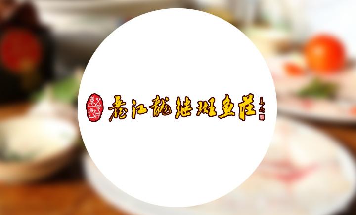 丽江龙继斑鱼庄(民治店)