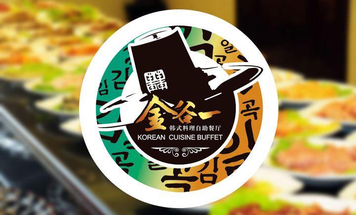 金谷一韩式料理自助烧烤 - 大图