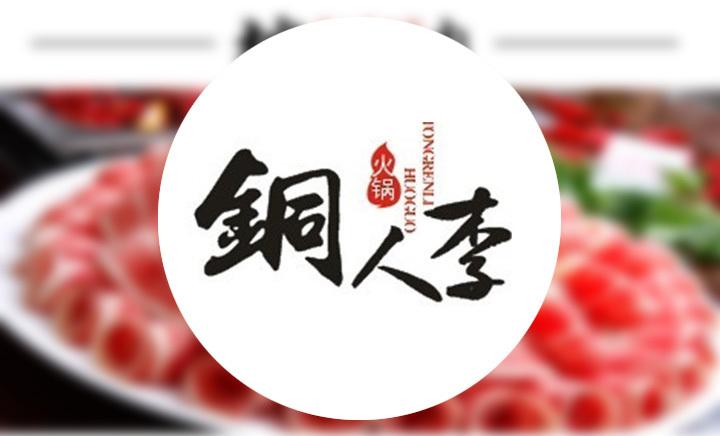铜人李火锅(新熙门店)