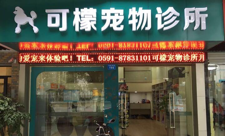 可檬宠物诊所(金牛山店)