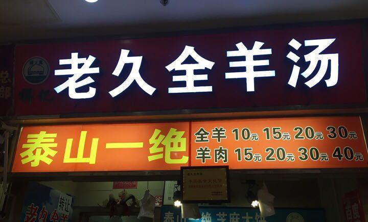 康乐乐快餐店
