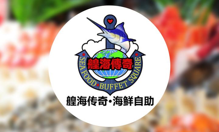 艎海传奇海鲜自助火锅 - 大图