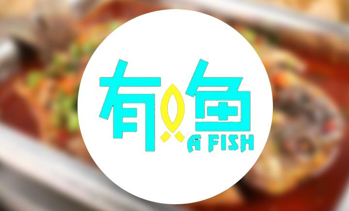 有只鱼餐厅 - 大图