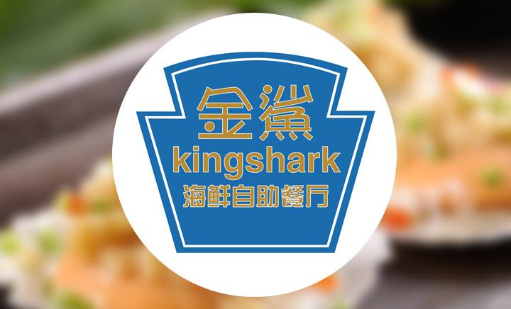 金鲨海鲜自助餐厅 - 大图