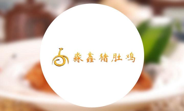 淼鑫猪肚鸡 - 大图