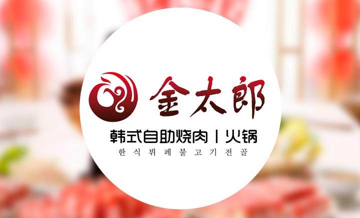 金太郎韩式自助烤肉火锅 - 大图