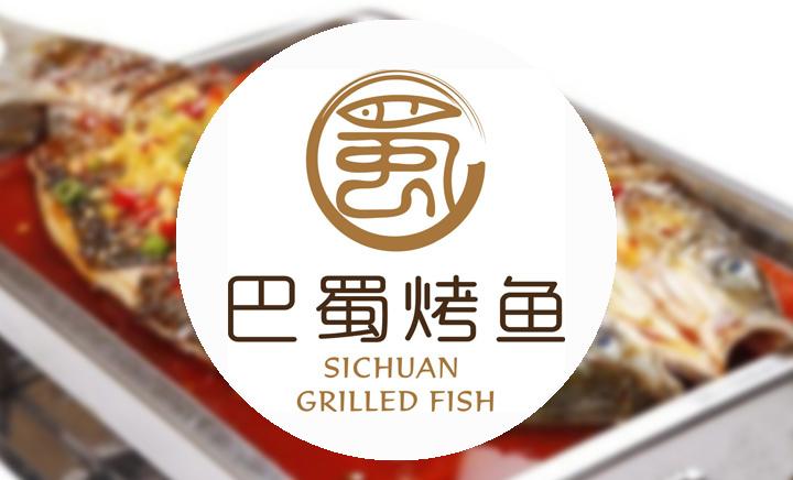 巴蜀烤鱼 - 大图