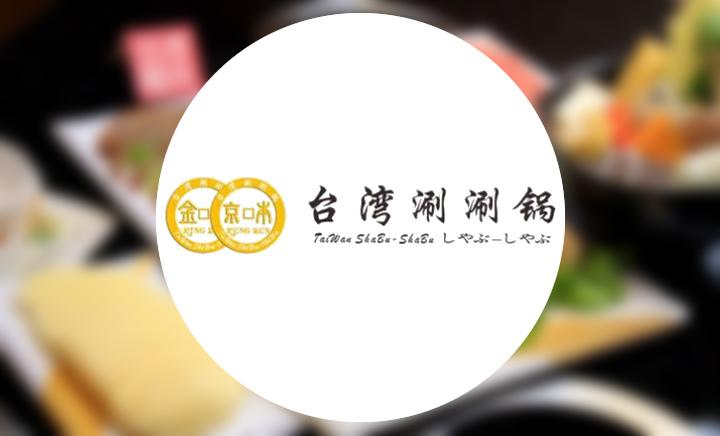 京本台湾涮涮锅 - 大图