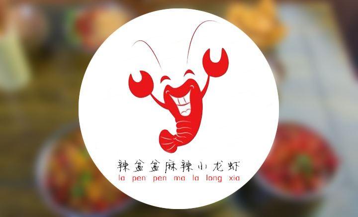 辣盆盆麻辣小龙虾(和兴三道街店)