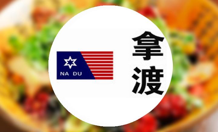 拿渡北京麻辣餐厅
