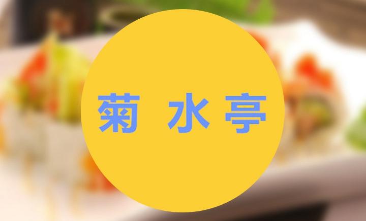 菊水亭(融科店) - 大图