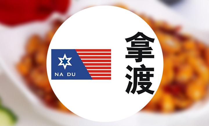 【亦庄】拿渡北京麻辣餐厅