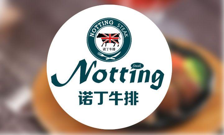 诺丁牛排餐厅 - 大图