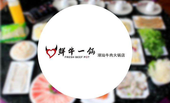 鲜牛一锅(潮汕牛肉火锅)