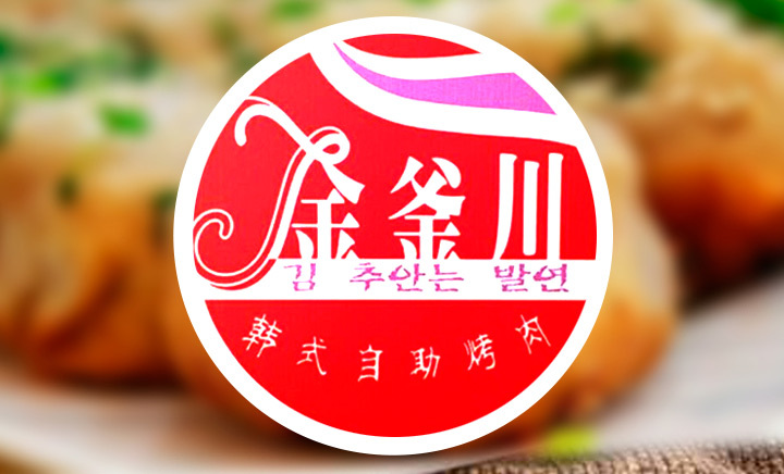 金釜川自助烤肉