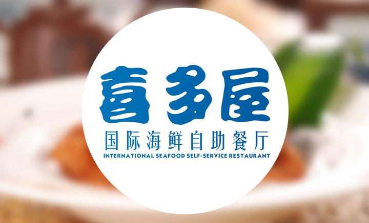 喜多屋国际海鲜自助餐厅