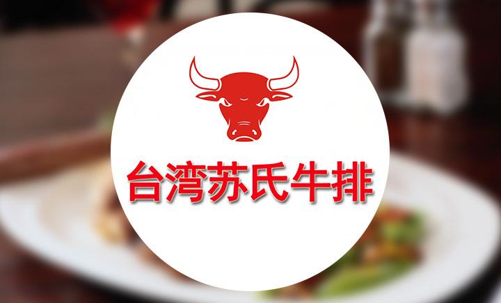 台湾苏氏牛排 - 大图