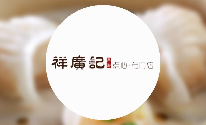 祥广记(福清万达店)