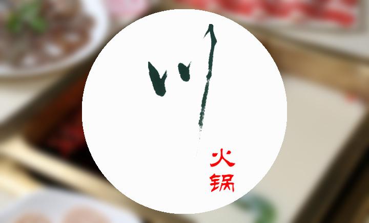 【朝外大街】川火锅