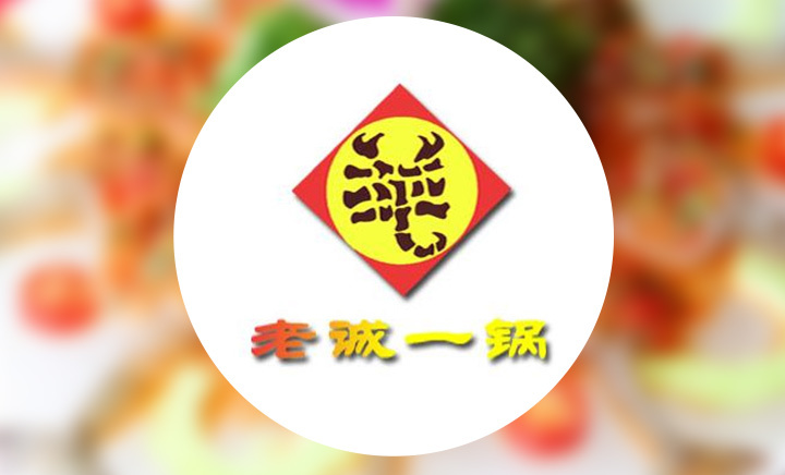 老城一锅(芍药居店) - 大图