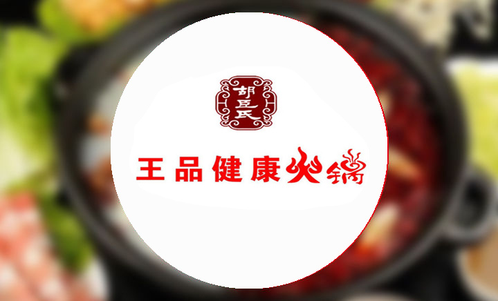 王品健康火锅 - 大图