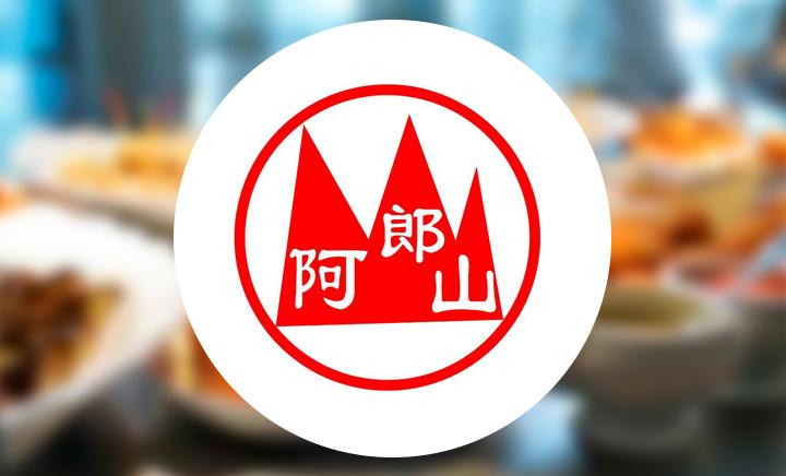 阿郎山海鲜烤肉自助美食城 - 大图