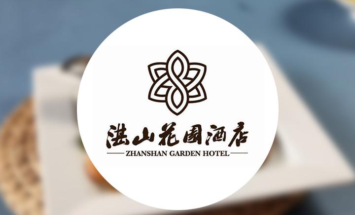 湛山花园酒店自助餐厅 - 大图