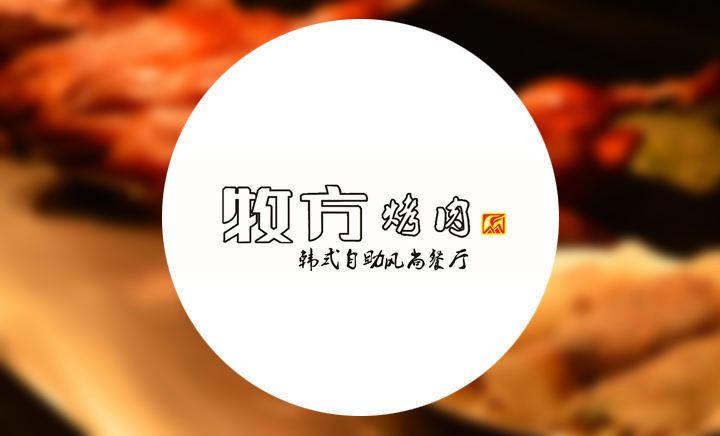 牧方烤肉 - 大图