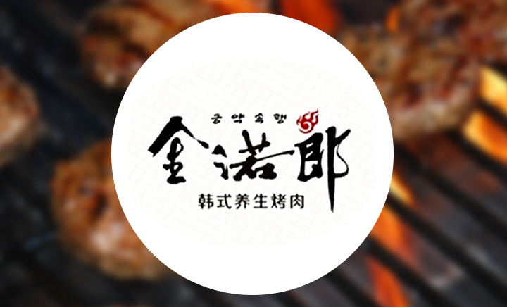 金诺郎烧烤涮自助餐厅