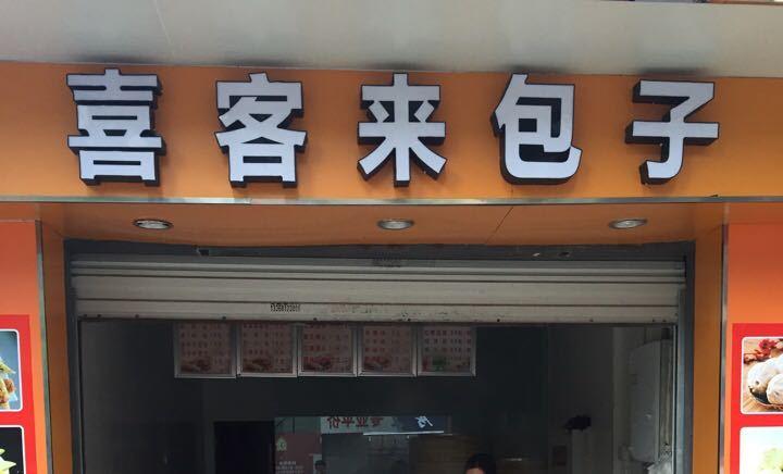 榴芒兄弟(华南广场店)