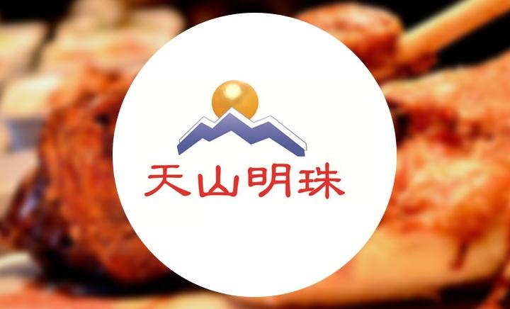 天山明珠新疆餐饮名店(嘉华店)