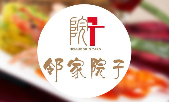 【三元桥】邻家院子重庆火锅