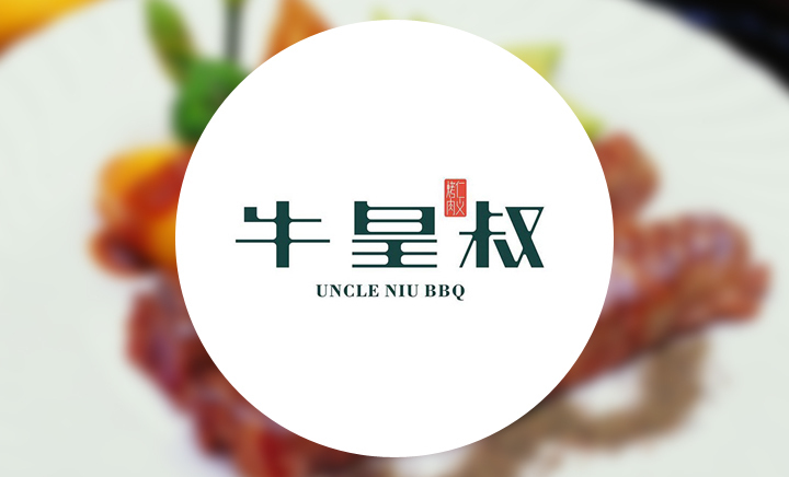 牛皇叔自助烤肉(黄埔店)