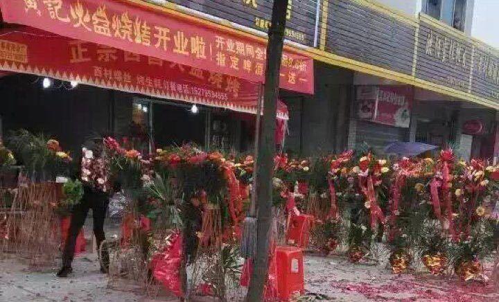 黄记火盆烧烤(宜春西村店)