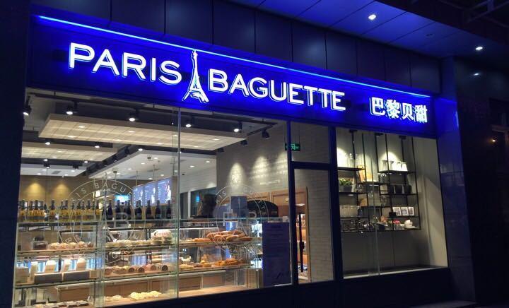 巴黎贝甜(右安门店)