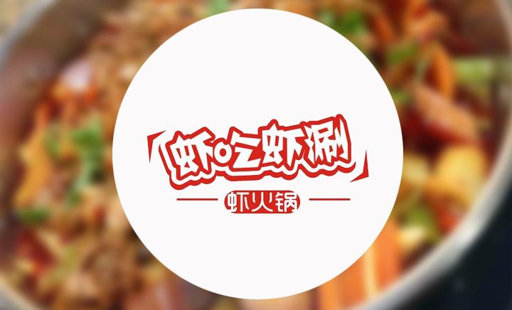 虾吃虾涮(怀柔南大街店) - 大图