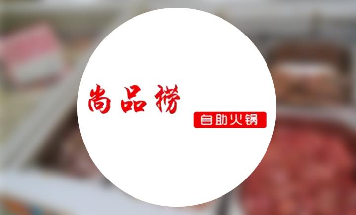 尚品捞自助火锅 - 大图