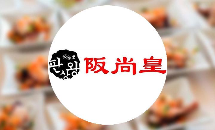 阪尚皇(北京路店)
