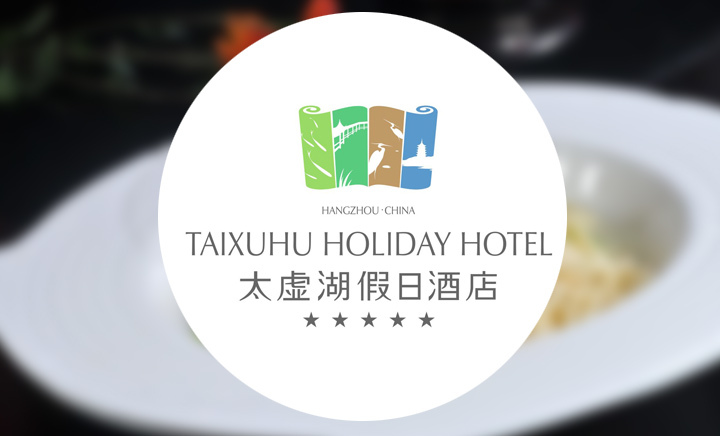 杭州太虚湖假日酒店 - 大图