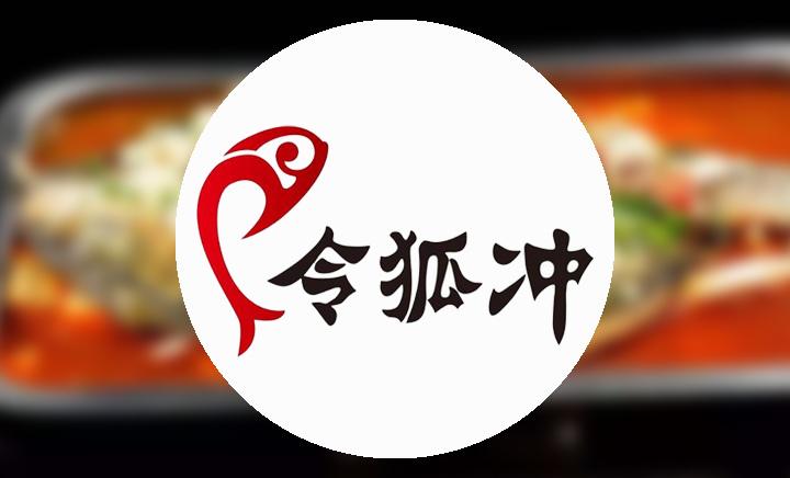 令狐冲窑烤活鱼海盗主题餐厅 - 大图
