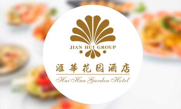 汇华花园酒店 - 大图