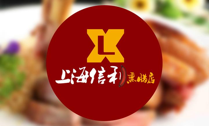 上海信利熏腊店 - 大图
