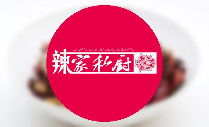 【昌平镇】辣家私厨